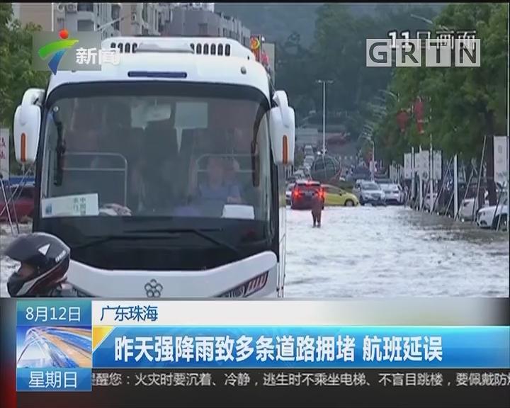 广东珠海:昨天强降雨致多条道路拥堵 航班延误