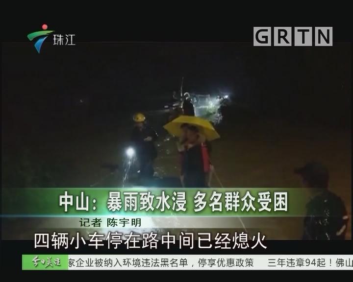 中山:暴雨致水浸 多名群众受困