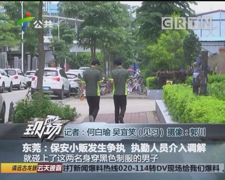 东莞:保安小贩发生争执 执勤人员介入调解