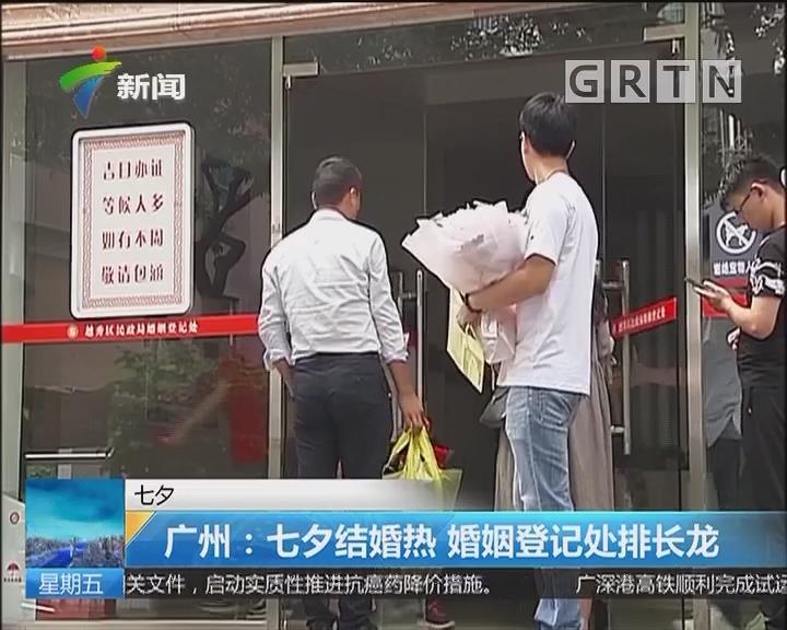 七夕 广州:七夕结婚热 婚姻登记处排长龙