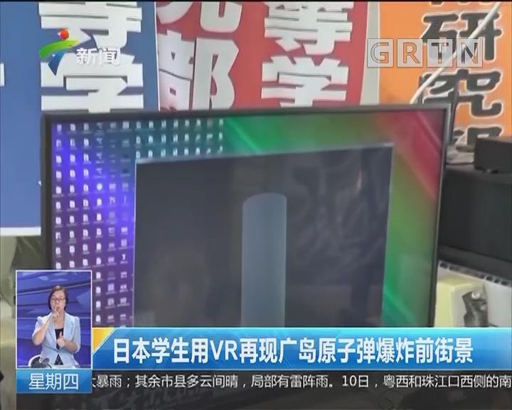 日本学生用VR再现广岛原子弹爆炸前街景