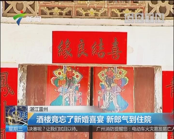 湛江雷州:酒楼竟忘了新婚喜宴 新郎气到住院