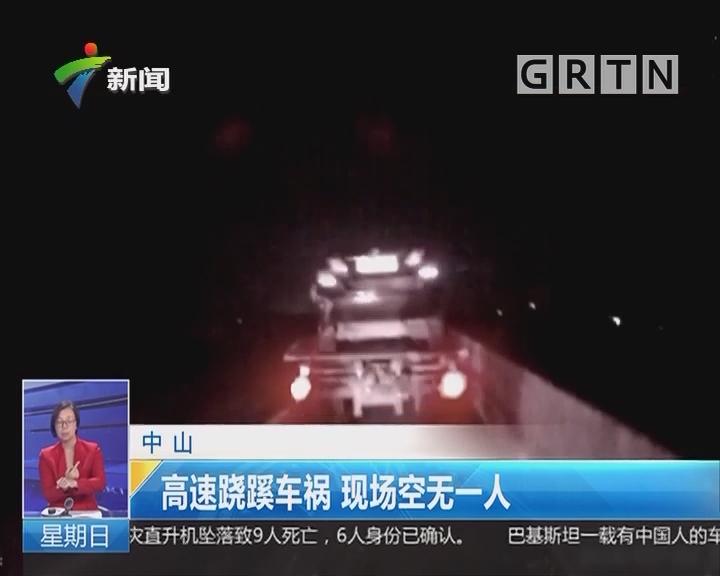 中山:高速跷蹊车祸 现场空无一人