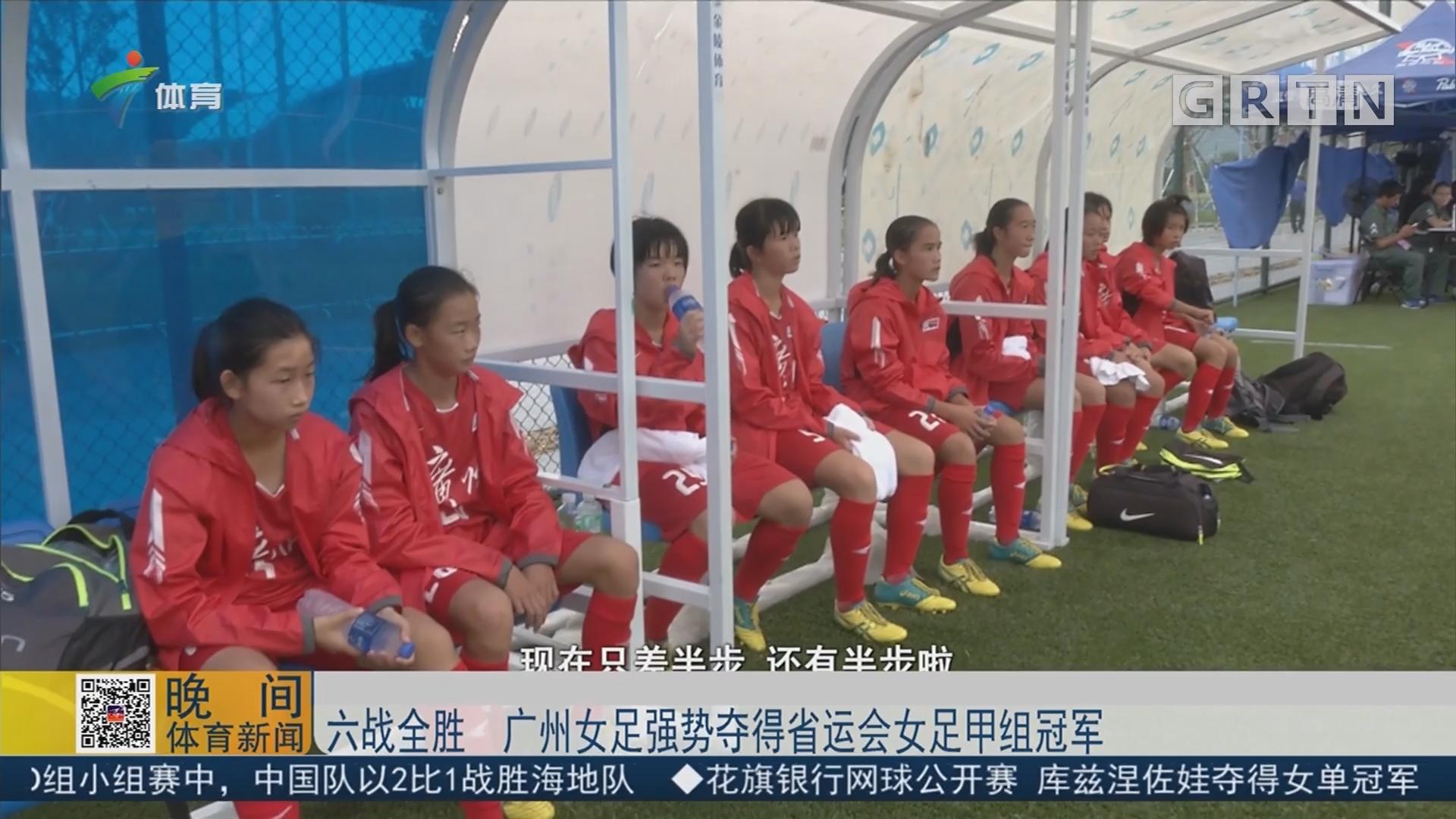 六战全胜 广州女足强势夺得省运会女足甲组冠军