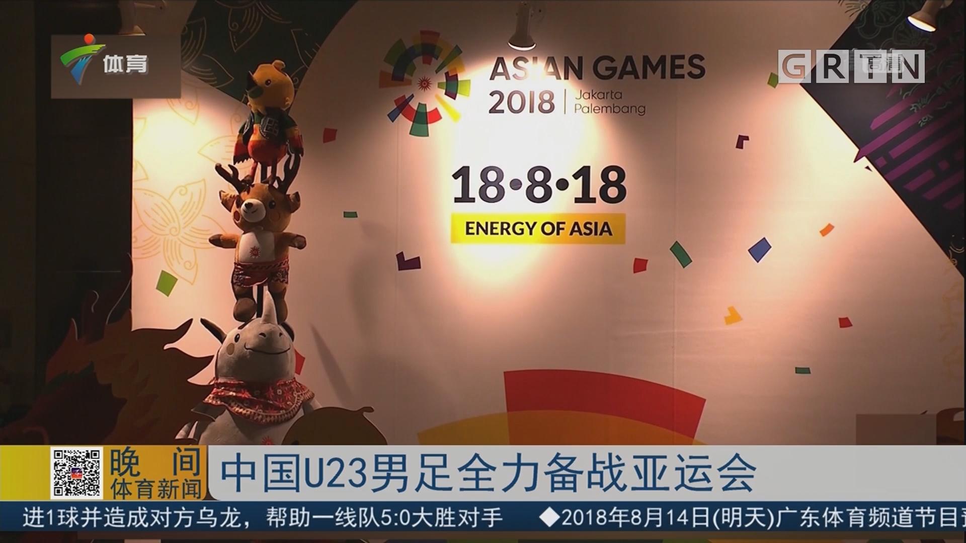 中国U23男足全力备战亚运会