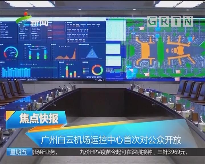 广州白云机场运控中心首次对公众开放