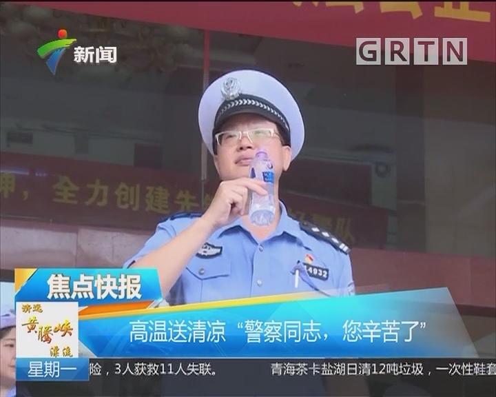 """高温送清凉""""警察同志,您辛苦了"""""""