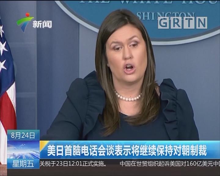 美日首脑电话会谈表示将继续保持对朝制裁