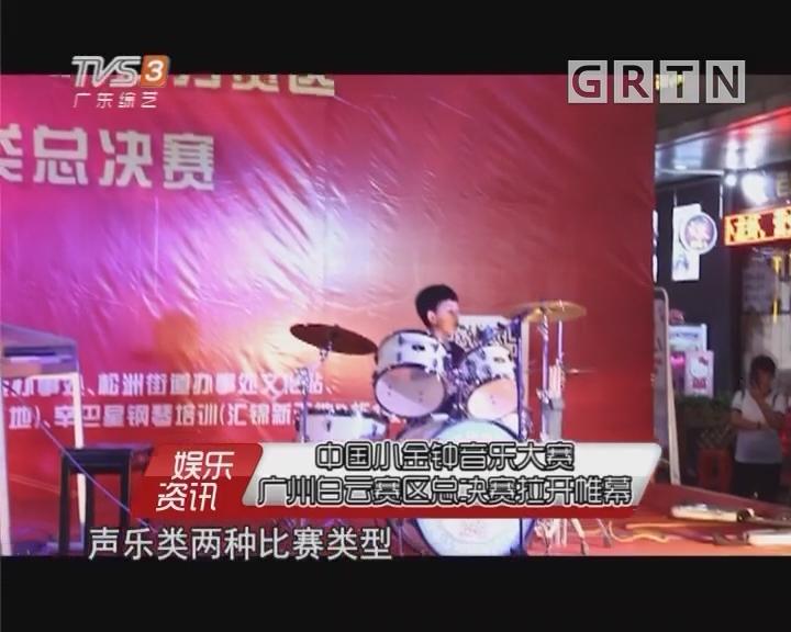 中国小金钟音乐大赛 广州白云赛区总决赛拉开帷幕