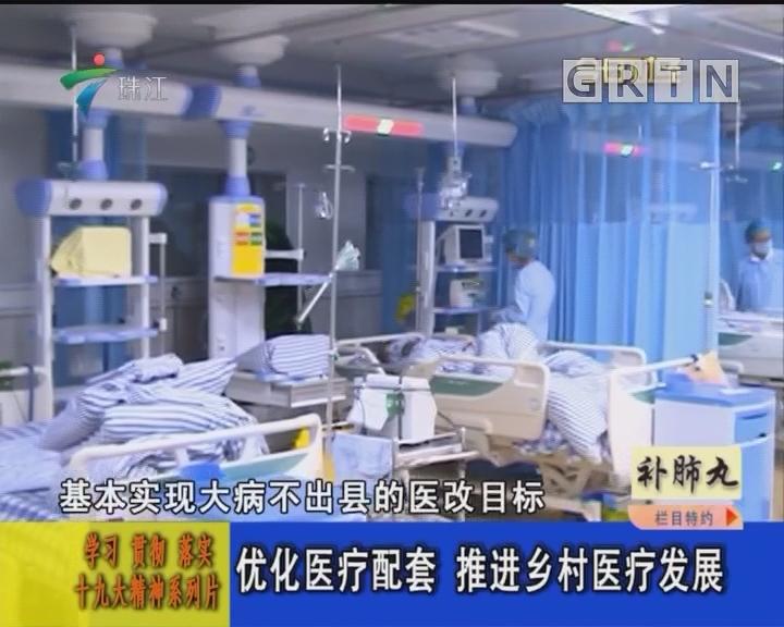 优化医疗配套 推进乡村医疗发展