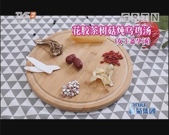 花胶茶树菇炖乌鸡汤
