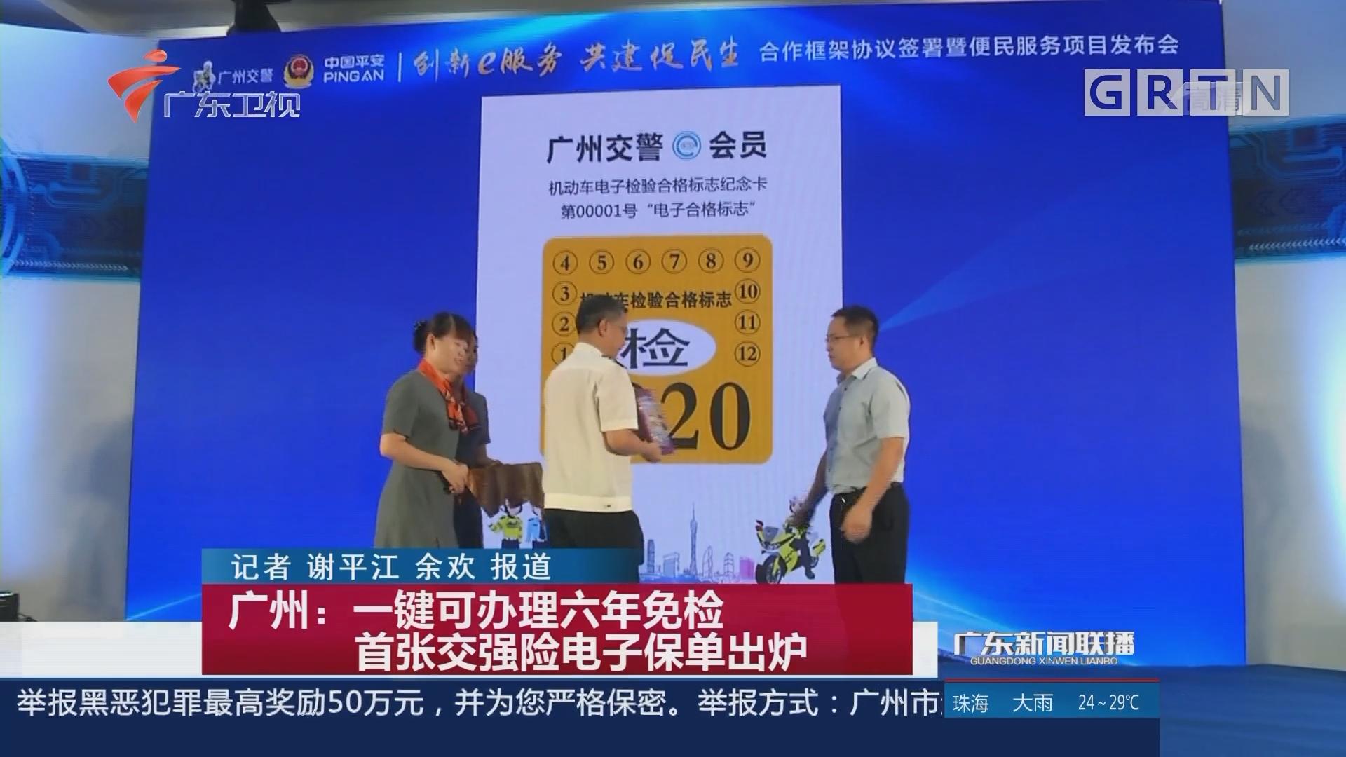 广州:一键可办理六年免检 首张交强险电子保单出炉