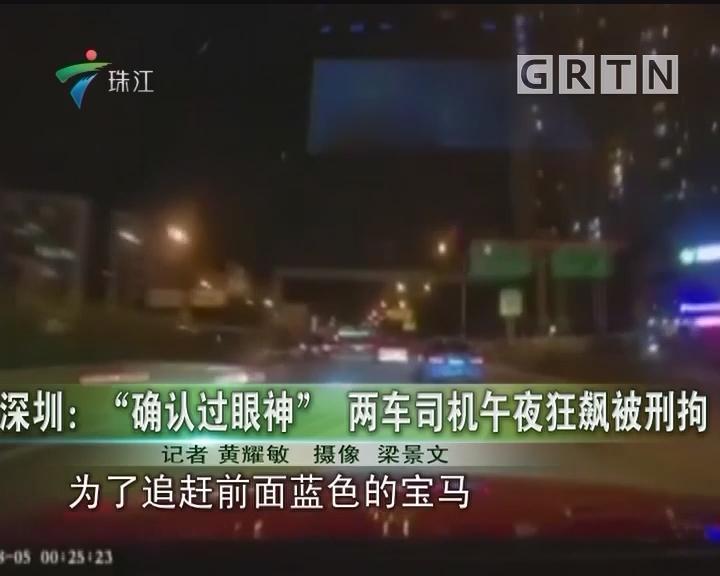 """深圳:""""确认过眼神"""" 两车司机午夜狂飙被刑拘"""