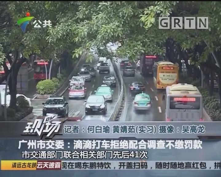 广州市交委:滴滴打车拒绝配合调查不缴罚款