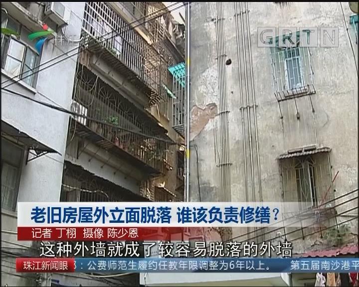 老旧房屋外立面脱落 谁该负责修缮?