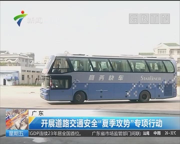 """广东:开展道路交通安全""""夏季攻势""""专项行动"""