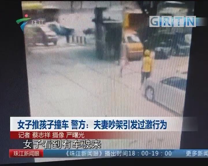 女子推孩子撞车 警方:夫妻吵架引发过激行为