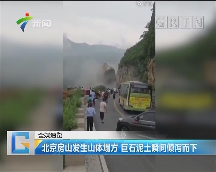 北京房山发生山体塌方 巨石泥土瞬间倾泻而下
