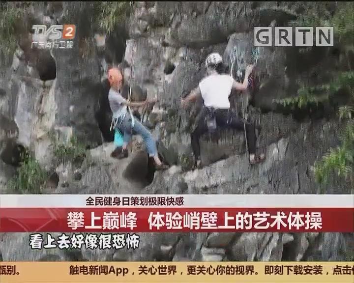 全民健身日策划极限快感:攀上巅峰 体验峭壁上的艺术体操