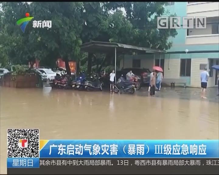 广东启动气象灾害(暴雨)Ⅲ级应急响应