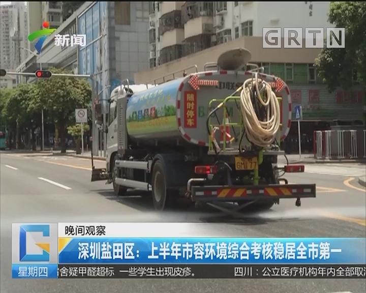 深圳盐田区:上半年市容环境综合考核稳居全市第一