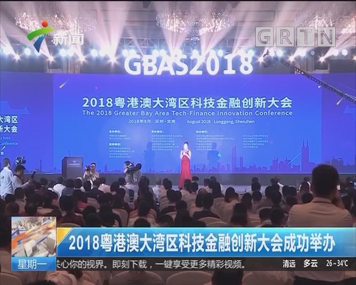 2018粤港澳大湾区科技金融创新大会成功举办