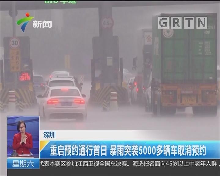 深圳:重启预约通行首日 暴雨突袭5000多辆车取消预约