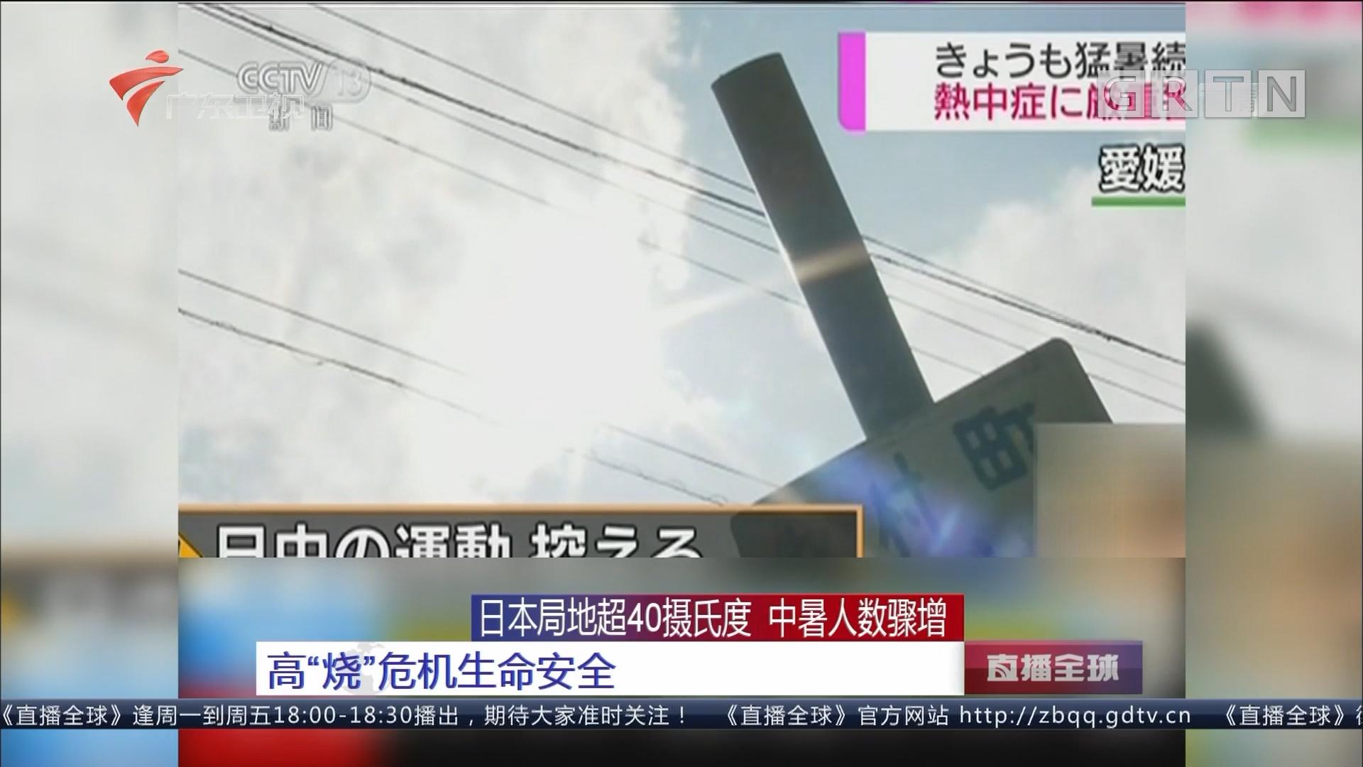 """日本局地超40摄氏度 中暑人数骤增:高""""烧""""危机生命安全"""