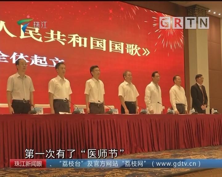 """首个""""中国医师节"""" 钟南山带领千名医生宣誓"""