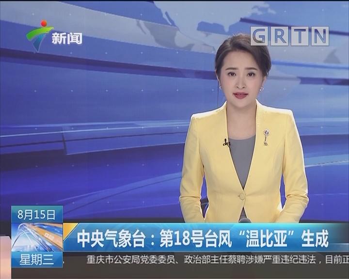 """中央气象台:第18号台风""""温比亚""""生成"""