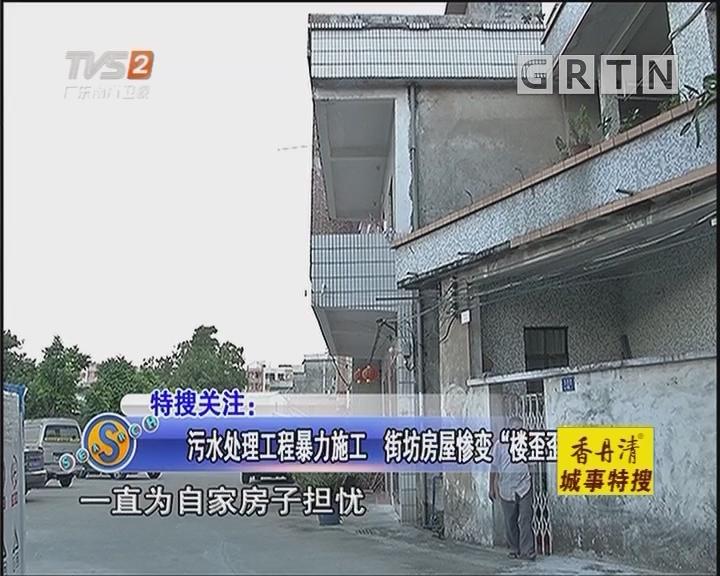 """污水处理工程暴力施工 街坊房屋惨变""""楼歪歪"""""""