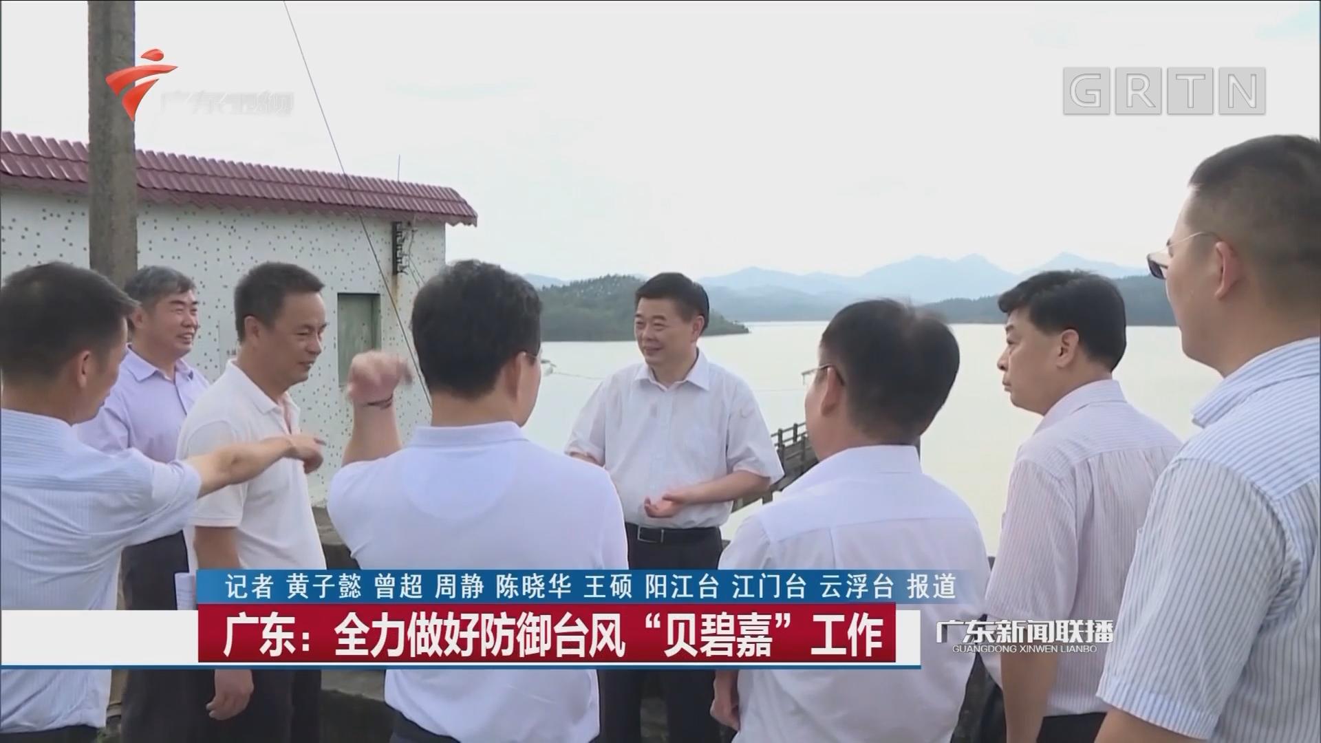 """广东:全力做好防御台风""""贝碧嘉""""工作"""