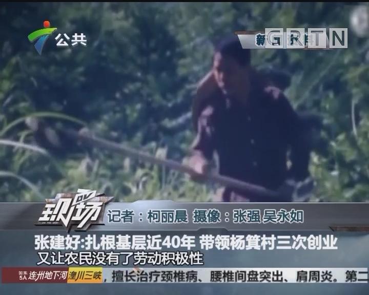 张建好:扎根基层近40年 带领杨箕村三次创业