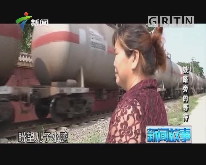 [2018-08-24]新闻故事:铁路旁的等待