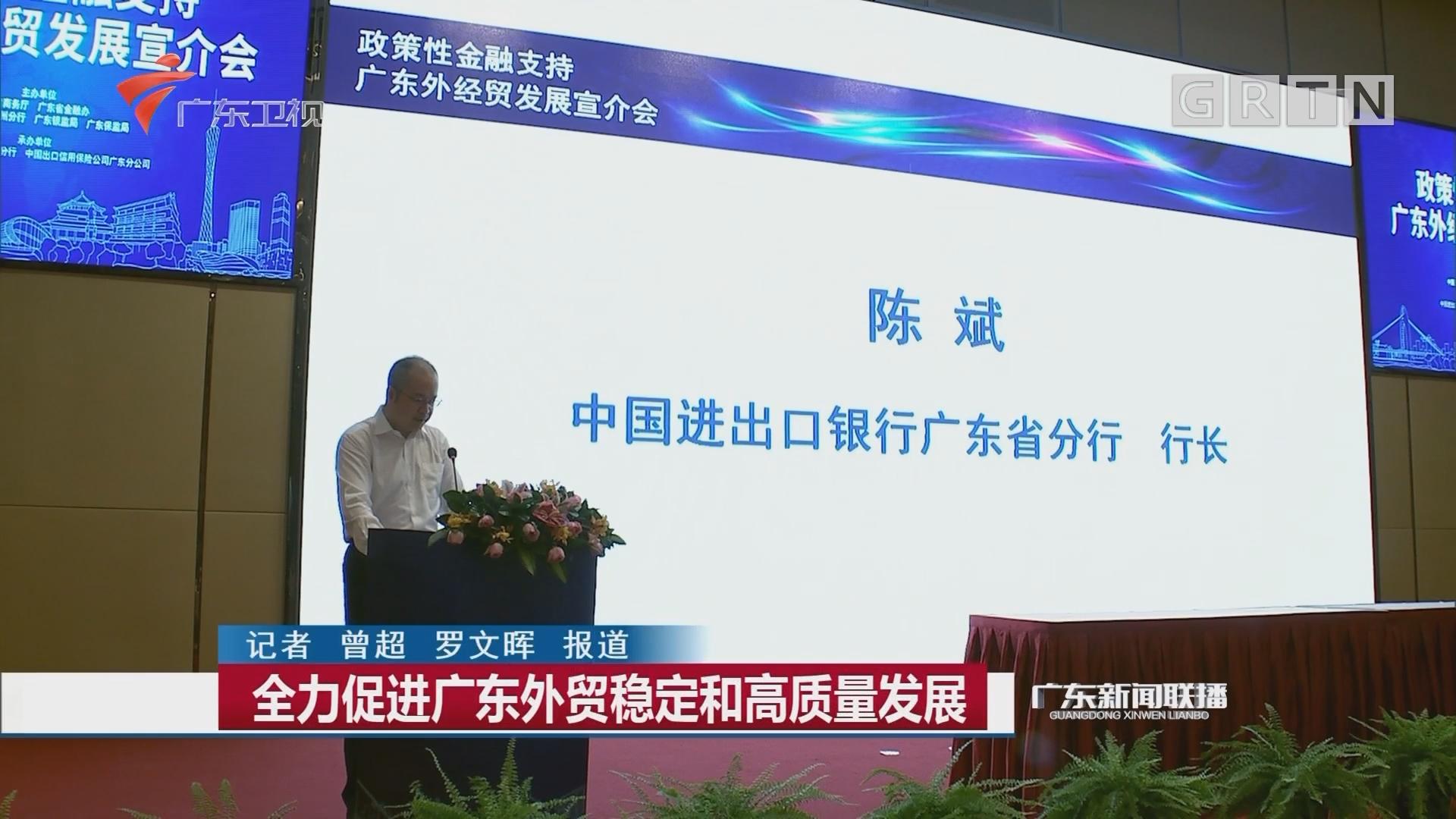 全力促进广东外贸稳定和高质量发展