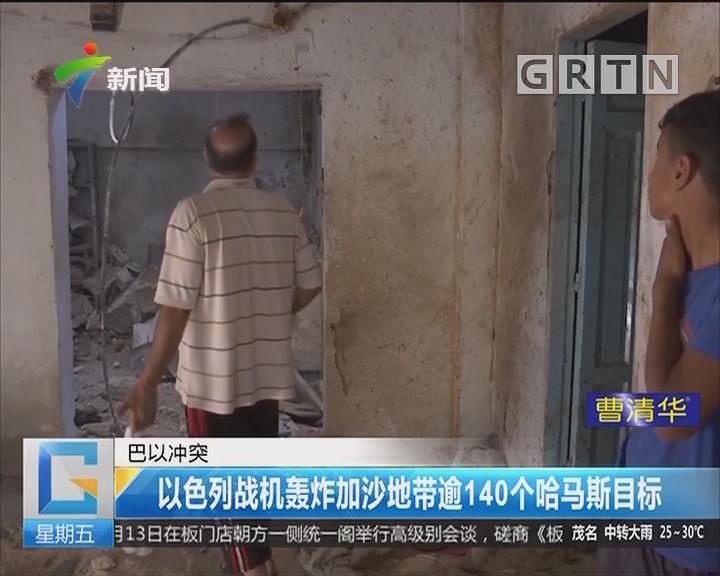 巴以冲突:以色列战机轰炸加沙地带逾140个哈马斯目标