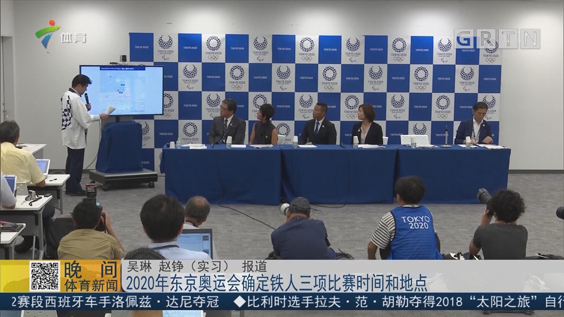 2020年东京奥运会确定铁人三项比赛时间和地点