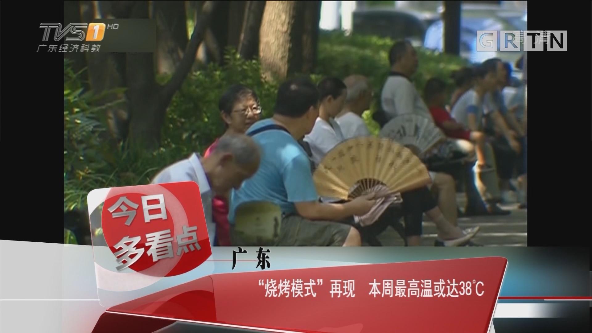"""广东:""""烧烤模式""""再现 本周最高温或达38℃"""