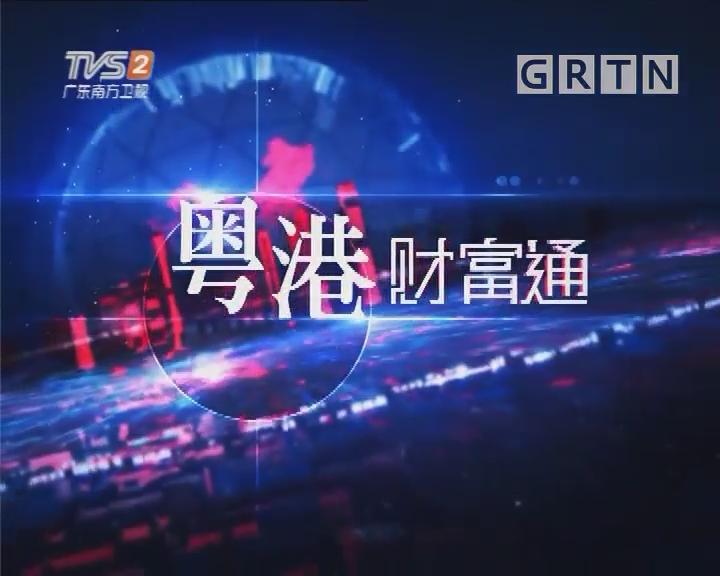 [2018-08-12]粤港财富通:国产手机有多大竞争力?