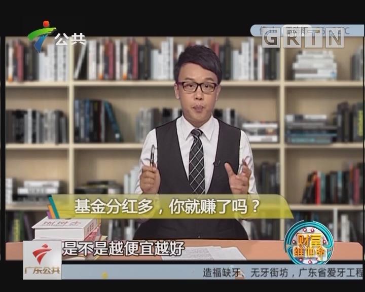 [2018-08-12]财富维他命:基金分红多,你就赚了吗?
