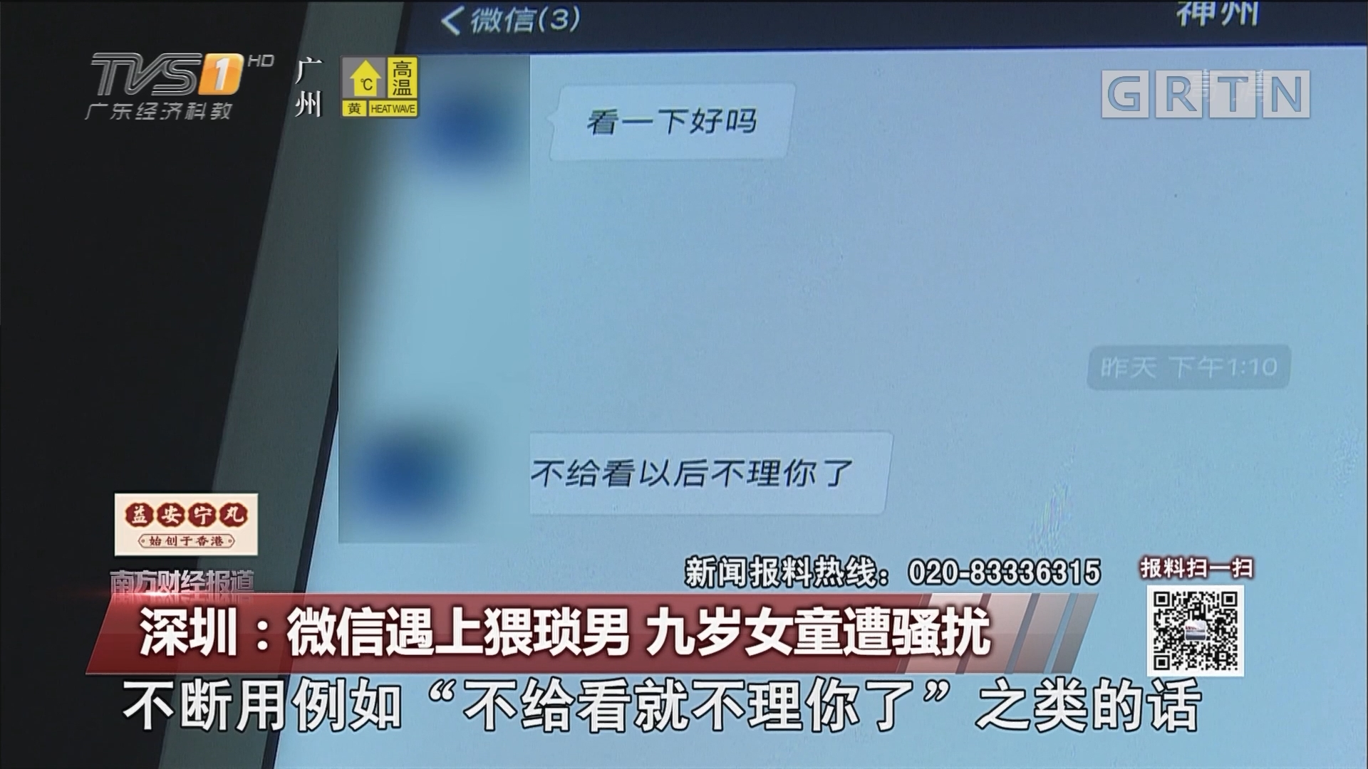 深圳:微信遇上猥琐男 九岁女童遭骚扰