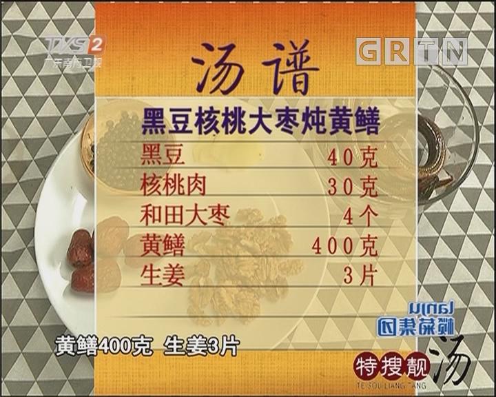 黑豆核桃大枣炖黄鳝