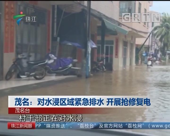 茂名:对水浸区域紧急排水 开展抢修复电