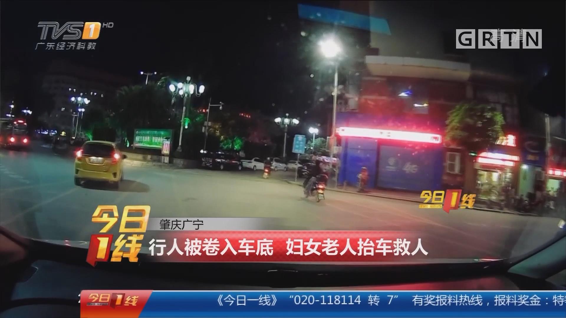肇庆广宁:行人被卷入车底 妇女老人抬车救人
