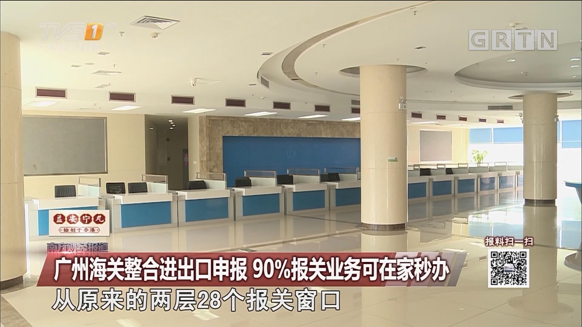 广州海关整合进出口申报 90%报关业务可在家秒办