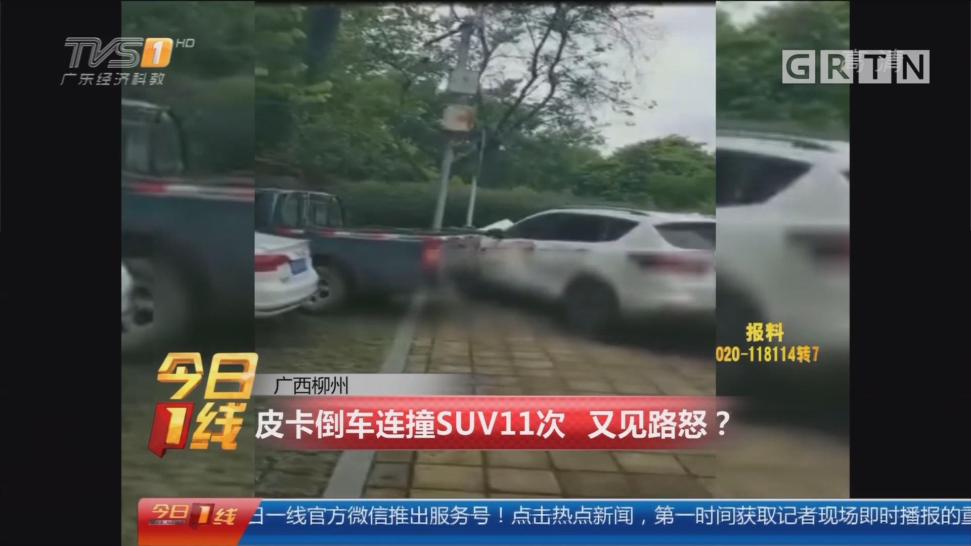 广西柳州:皮卡倒车连撞SUV11次 又见路怒?