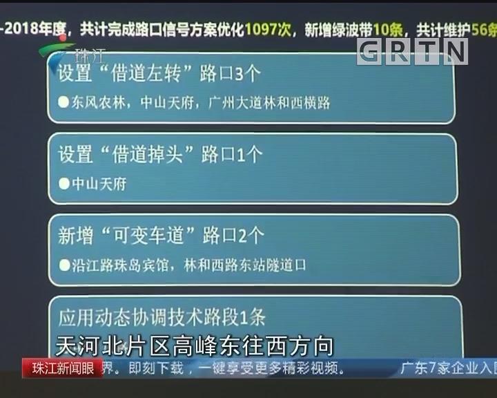 广州:顶级算法师 打造智慧交通