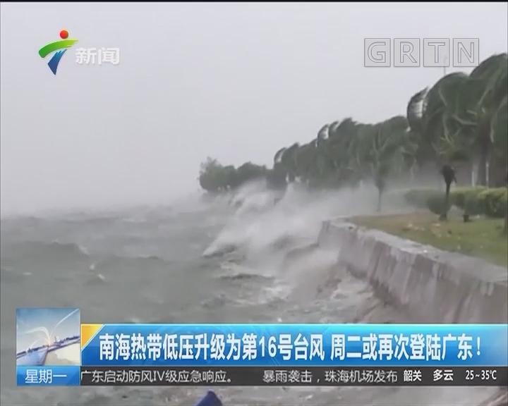 南海热带低压升级为第16号台风 周二或再次登陆广东!