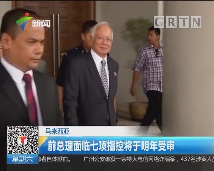 马来西亚:前总理面临七项指控将于明年受审