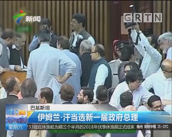 巴基斯坦:伊姆兰·汗当选新一届政府总理